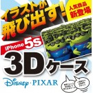 iphone5s 3Dケース