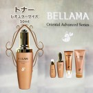 BELLAMA Oriental Advanced Series トナー(レギュラーサイズ:50ml)